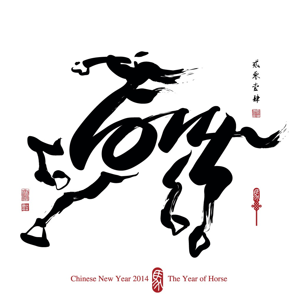 lunar-new-year-2014-year-of-horse-
